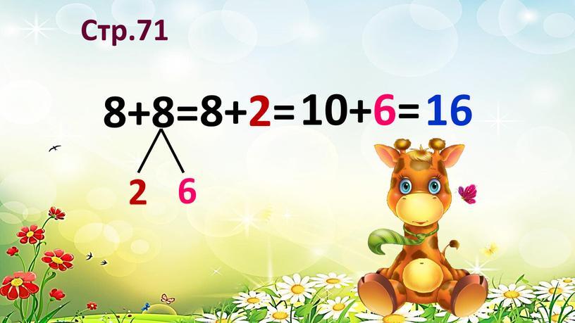6 2 8+8= 10+6= 8+2= 16 Стр.71
