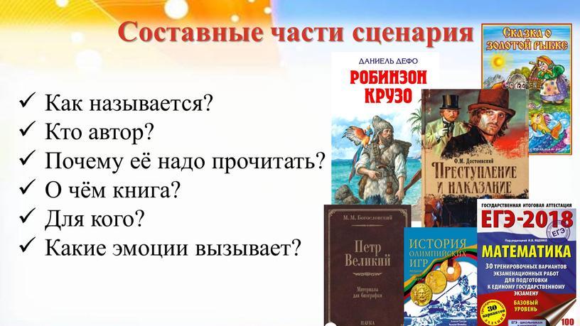 Как называется? Кто автор? Почему её надо прочитать?