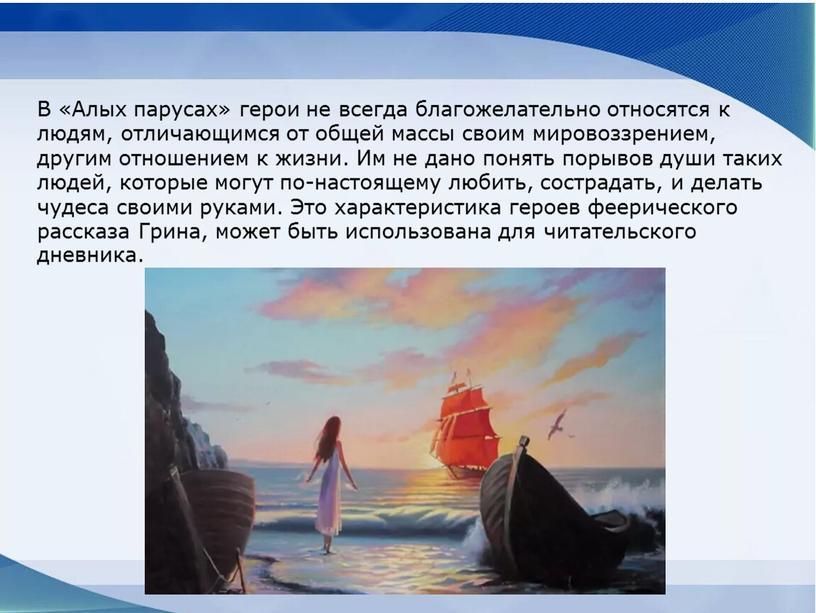 В «Алых парусах» герои не всегда благожелательно относятся к людям, отличающимся от общей массы своим мировоззрением, другим отношением к жизни