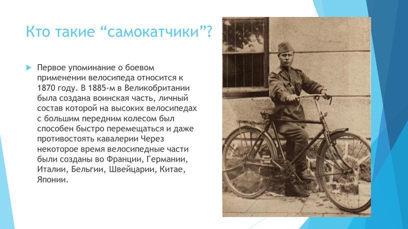 """Кто такие """"самокатчики""""? Первое упоминание о боевом применении велосипеда относится к 1870 году"""