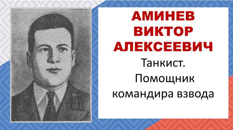 АМИНЕВ ВИКТОР АЛЕКСЕЕВИЧ Танкист