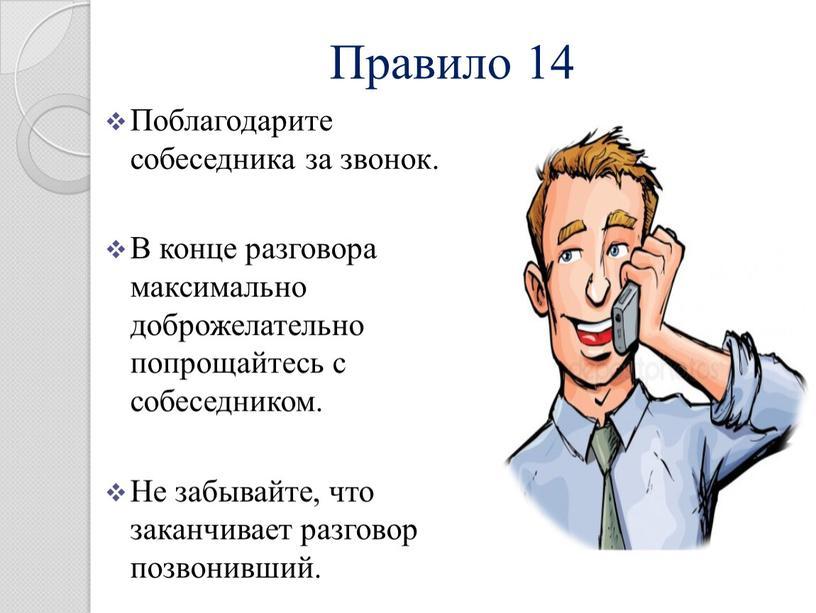 Правило 14 Поблагодарите собеседника за звонок
