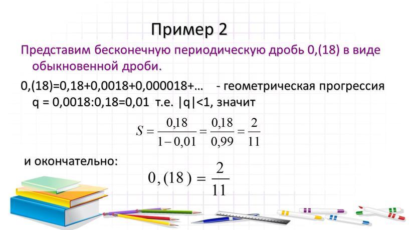 Пример 2 Представим бесконечную периодическую дробь 0,(18) в виде обыкновенной дроби