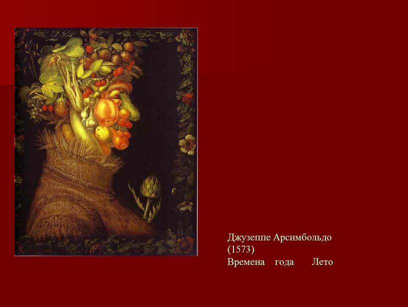 Джузеппе Арсимбольдо (1573) Времена года
