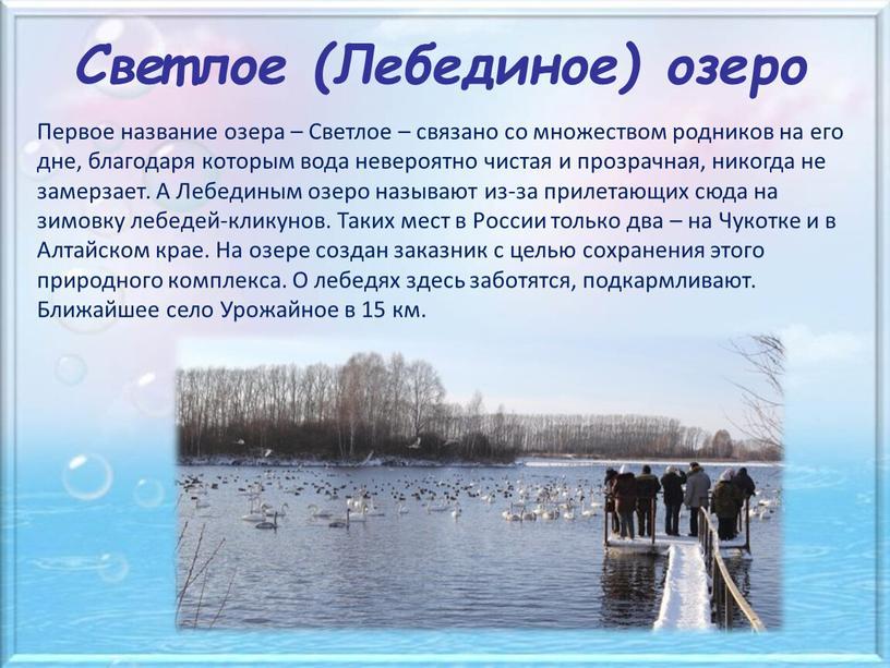 Светлое (Лебединое) озеро Первое название озера –