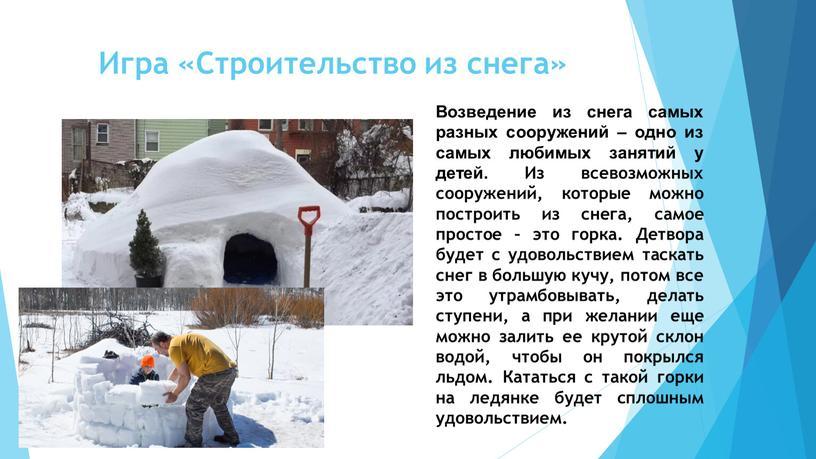 Игра «Строительство из снега» Возведение из снега самых разных сооружений – одно из самых любимых занятий у детей