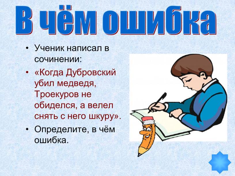 В чём ошибка Ученик написал в сочинении: «Когда
