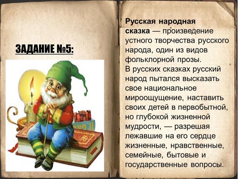 ЗАДАНИЕ №5: Русская народная сказка — произведение устного творчества русского народа, один из видов фольклорной прозы