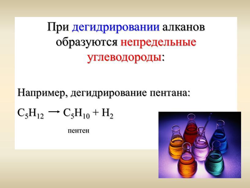 При дегидрировании алканов образуются непредельные углеводороды: