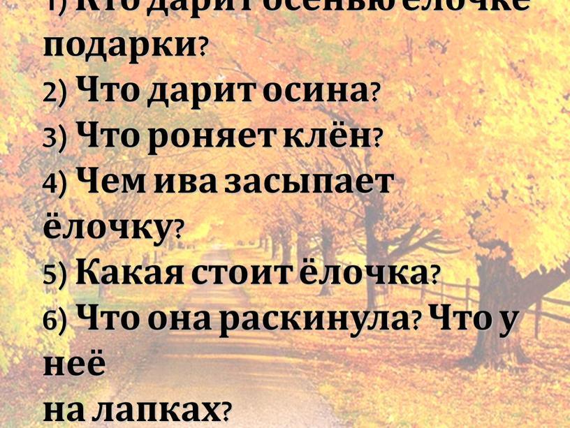 Кто дарит осенью ёлочке подарки? 2)