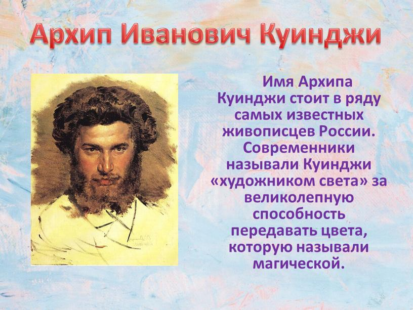 Имя Архипа Куинджи стоит в ряду самых известных живописцев