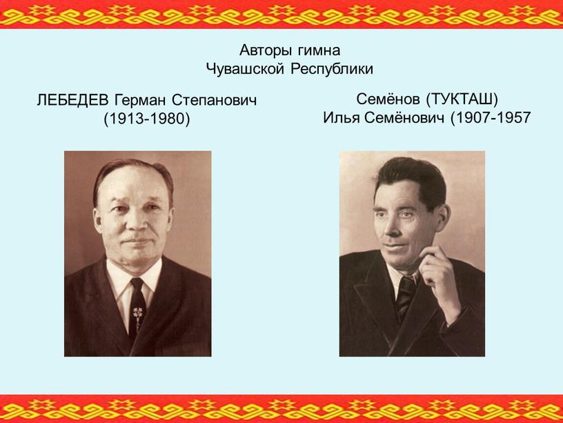 Авторы гимна Чувашской Республики