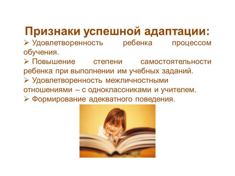 Признаки успешной адаптации: Удовлетворенность ребенка процессом обучения