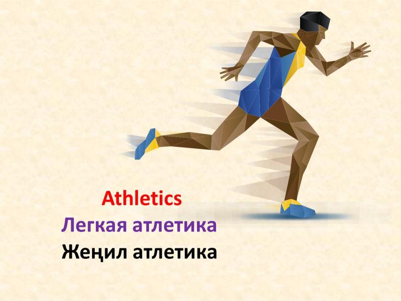 Athletics Легкая атлетика Жеңил атлетика