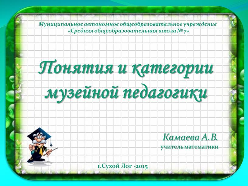 Муниципальное автономное общеобразовательное учреждение «Средняя общеобразовательная школа № 7»