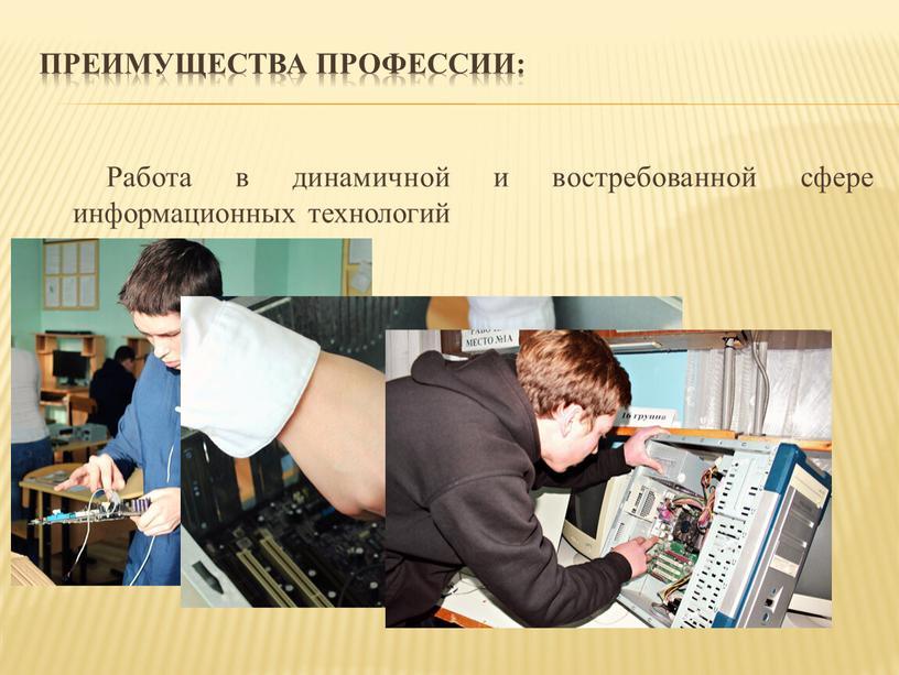 Преимущества профессии: Работа в динамичной и востребованной сфере информационных технологий