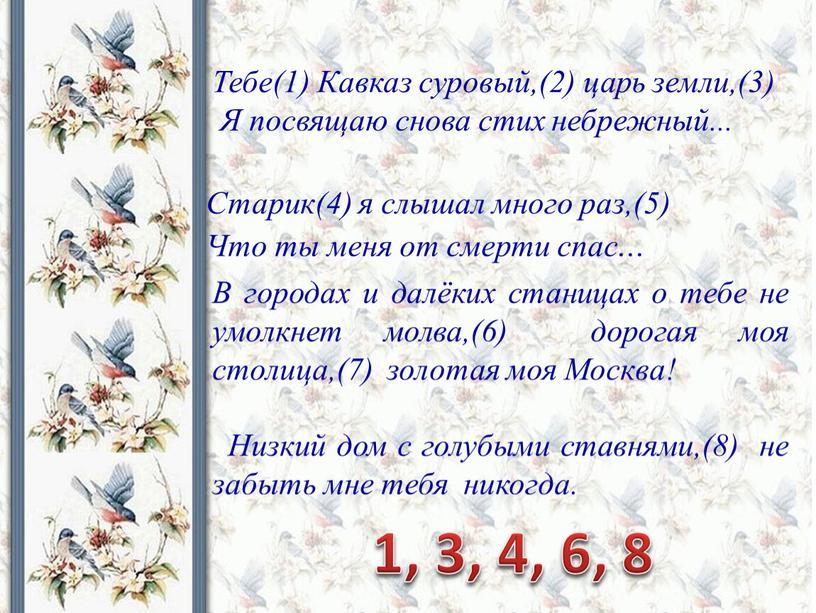 Тебе(1) Кавказ суровый,(2) царь земли,(3)