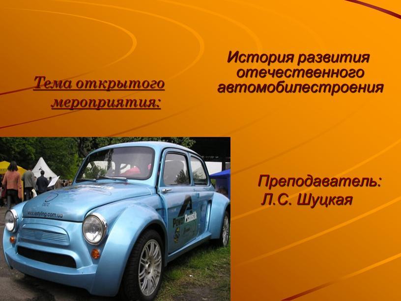 Тема открытого мероприятия: История развития отечественного автомобилестроения