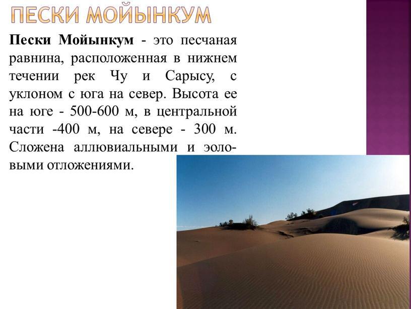 Пески Мойынкум Пески Мойынкум - это песчаная равнина, расположенная в нижнем течении рек