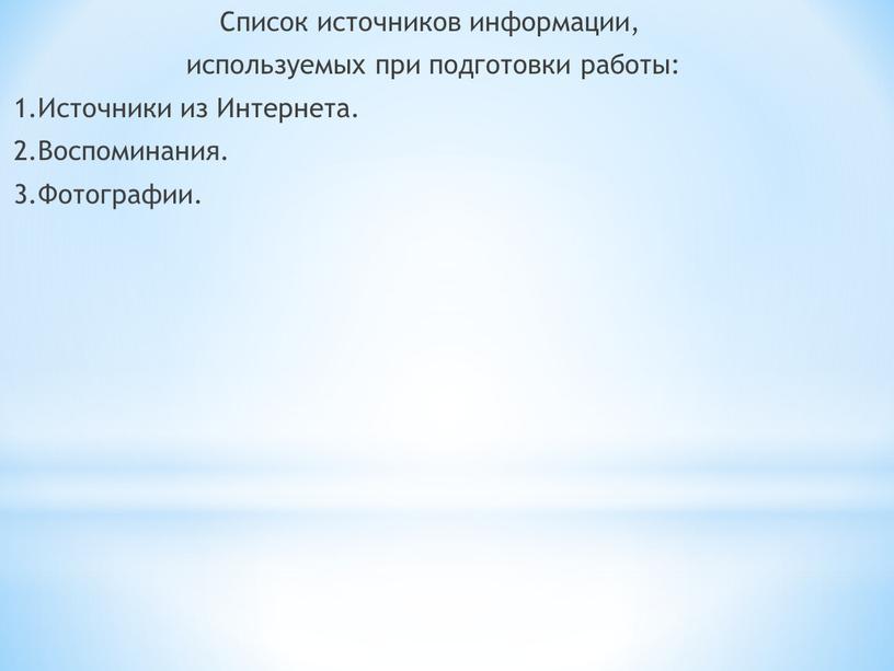 Список источников информации, используемых при подготовки работы: 1