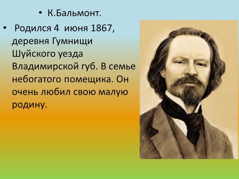 К.Бальмонт. Родился 4 июня 1867, деревня
