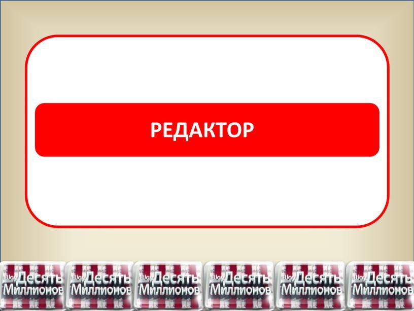 10 миллионов бит.pptx