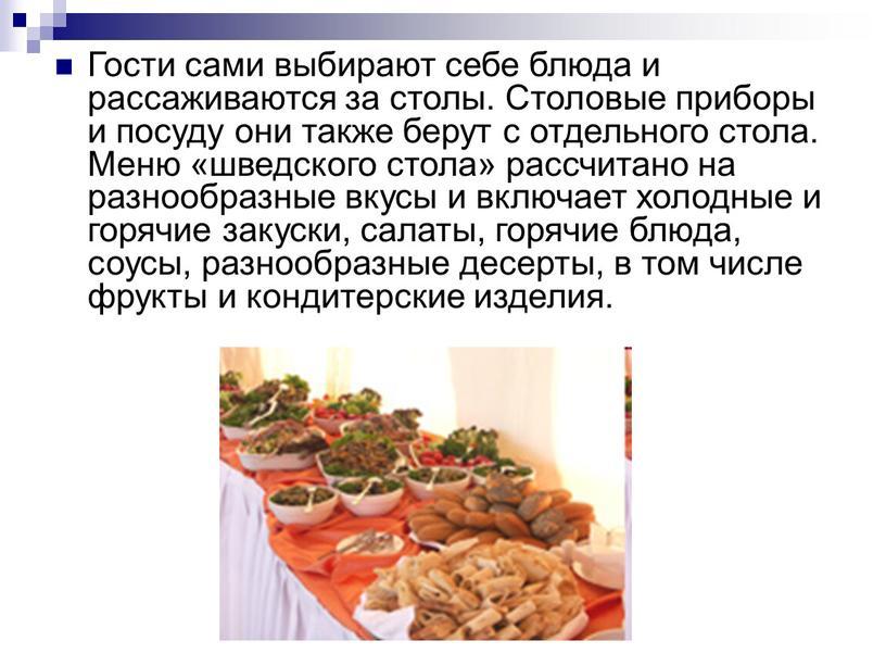 Гости сами выбирают себе блюда и рассаживаются за столы