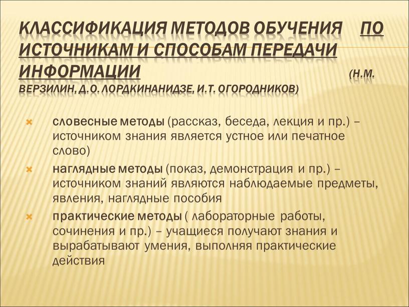Классификация методов обучения по источникам и способам передачи информации (Н