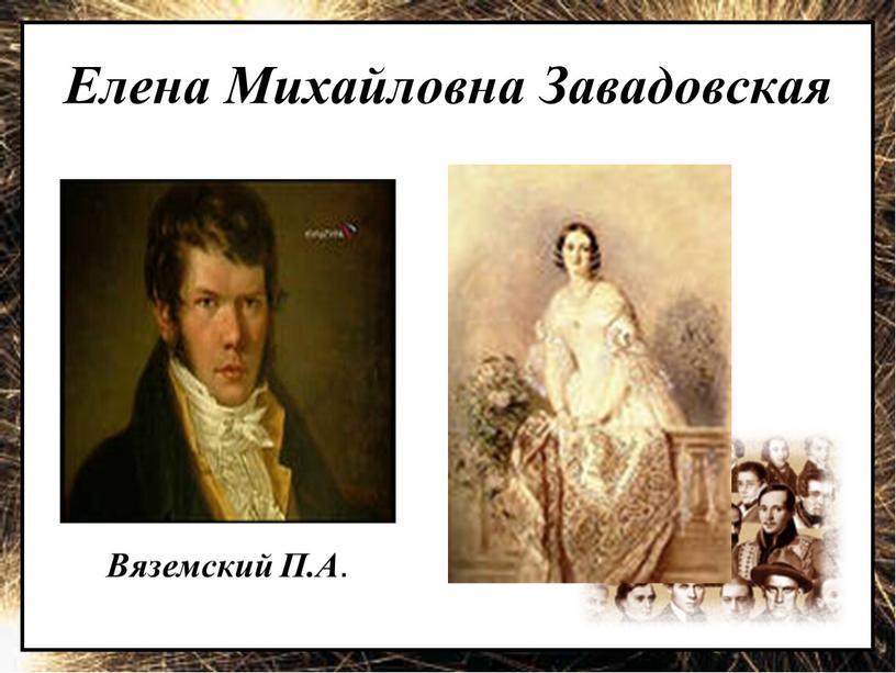 Елена Михайловна Завадовская Вяземский