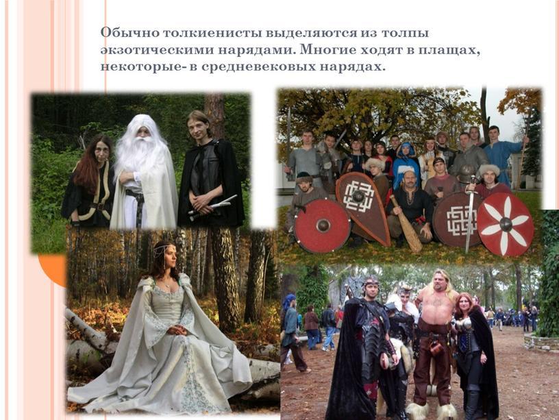 Обычно толкиенисты выделяются из толпы экзотическими нарядами