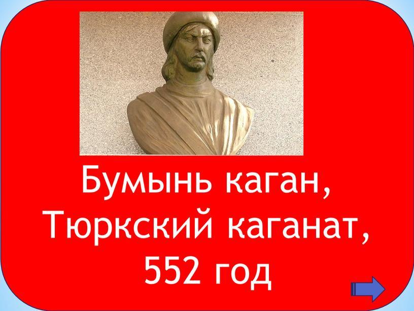 Бумынь каган, Тюркский каганат, 552 год