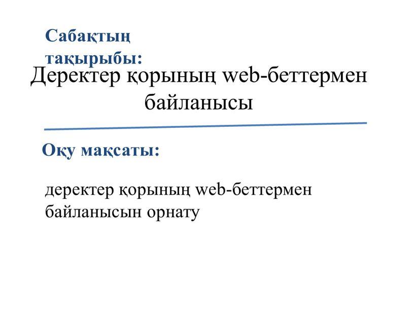 Деректер қорының web-беттермен байланысы