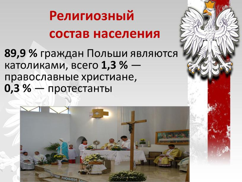Религиозный состав населения 89,9 % граждан