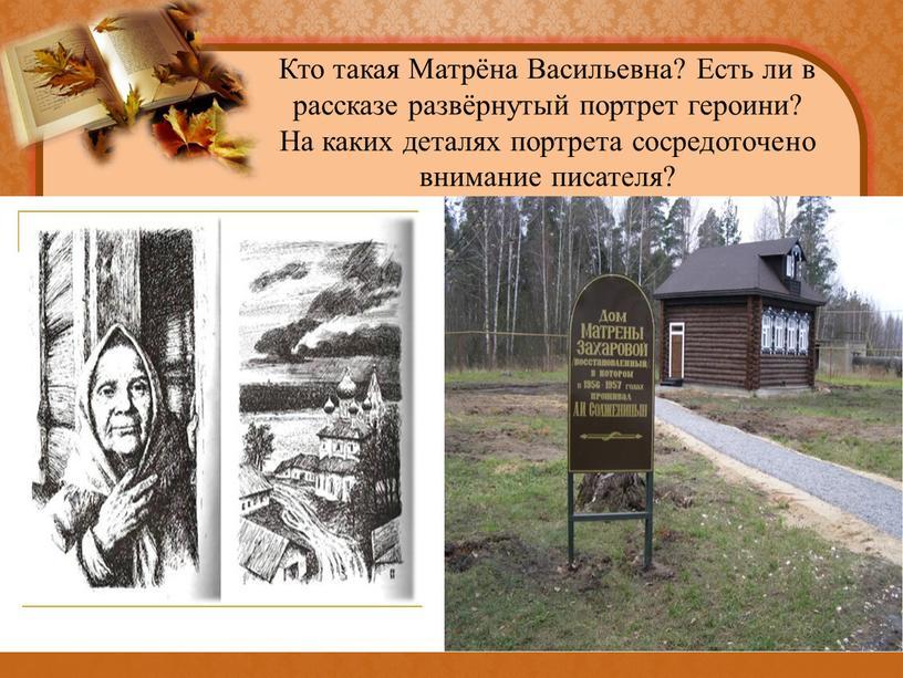 Кто такая Матрёна Васильевна? Есть ли в рассказе развёрнутый портрет героини?