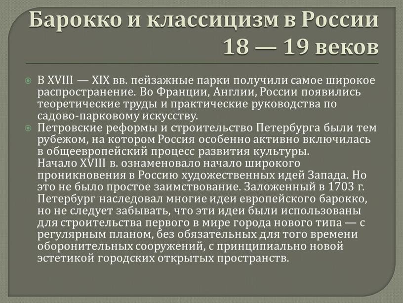 Барокко и классицизм в России 18 — 19 веков