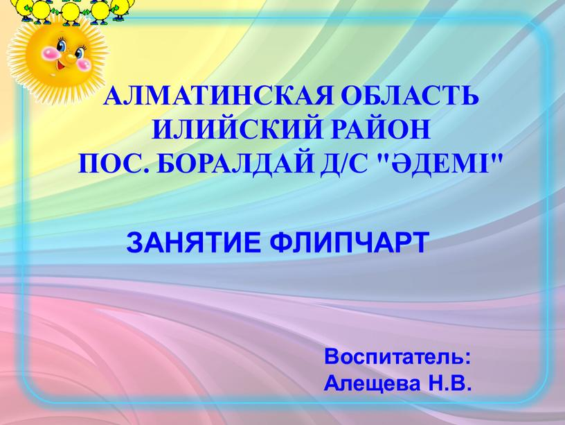 Алматинская область Илийский район пос