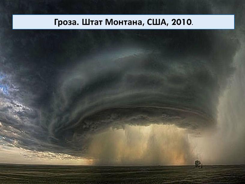 Гроза. Штат Монтана, США, 2010