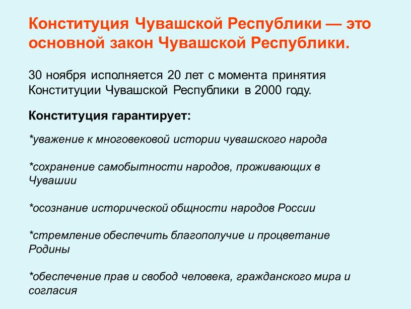 Конституция Чувашской Республики — это основной закон