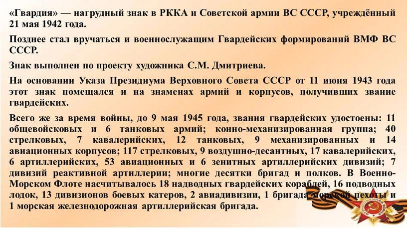 Гвардия» — нагрудный знак в РККА и