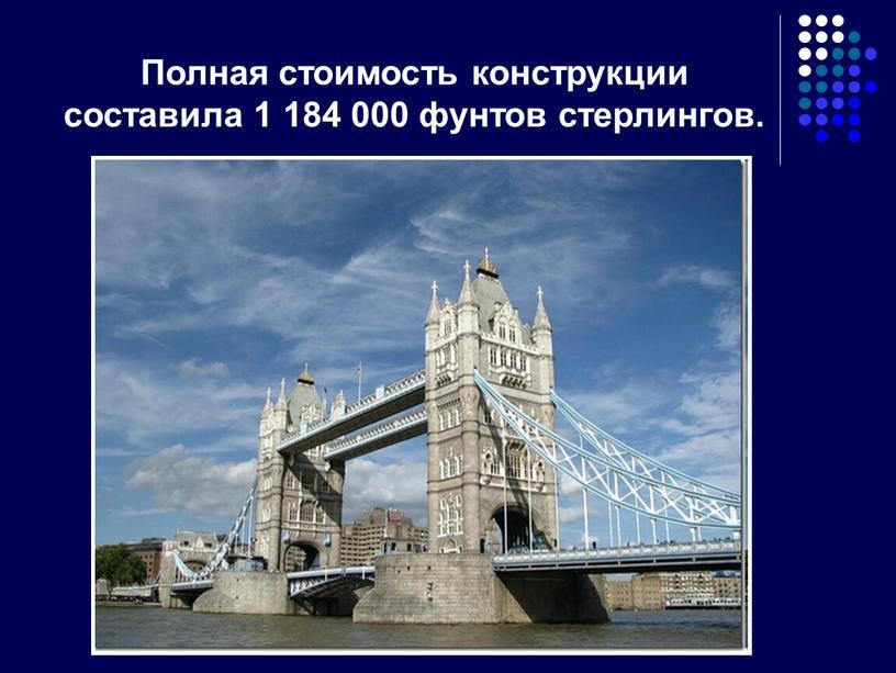 Полная стоимость конструкции составила 1 184 000 фунтов стерлингов