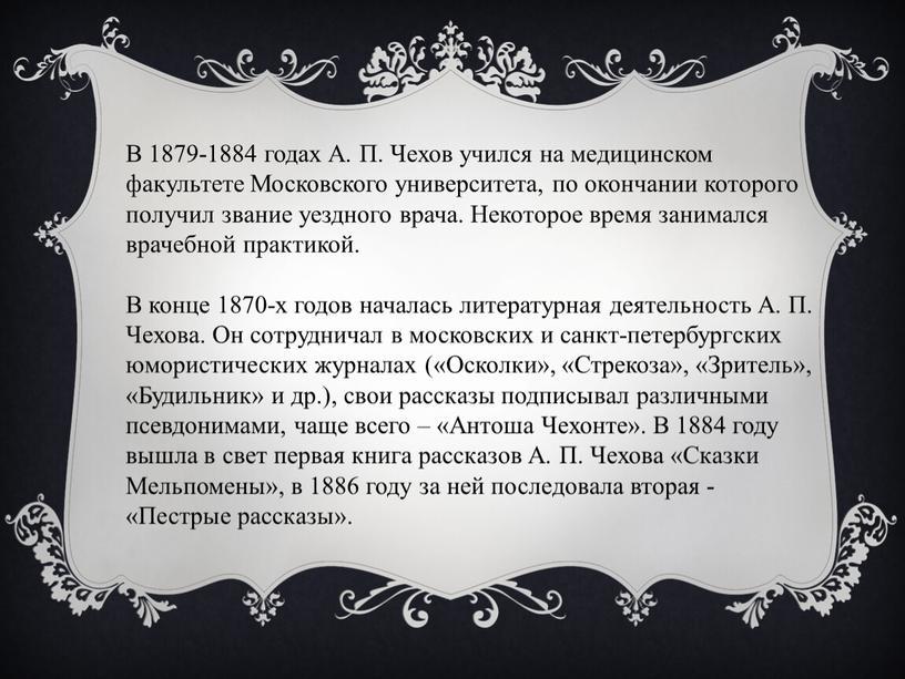 В 1879-1884 годах А. П. Чехов учился на медицинском факультете