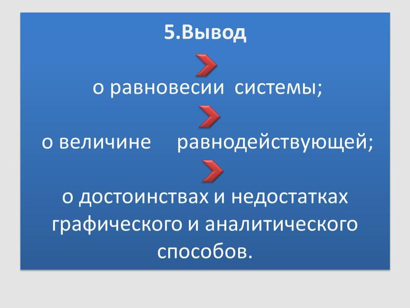 Вывод о равновесии системы; о величине равнодействующей; о достоинствах и недостатках графического и аналитического способов