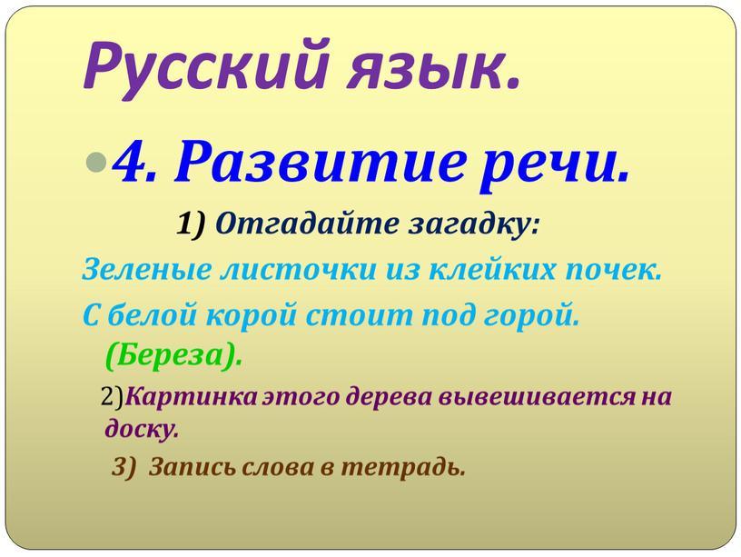 Русский язык. 4. Развитие речи