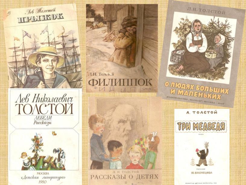"""Презентация к уроку литературного чтения: """"Л. Н. Толстой. Прыжок."""""""