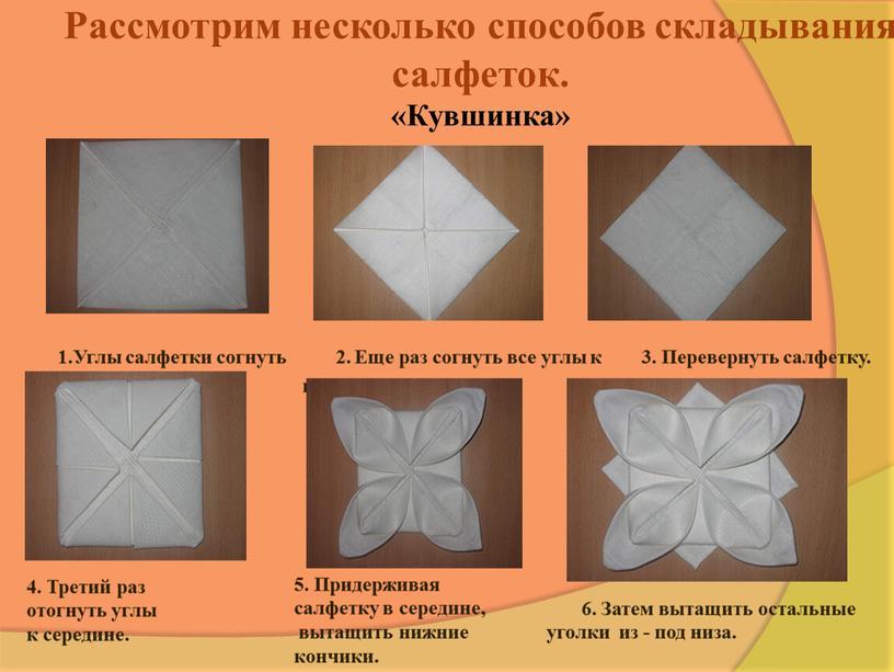 Рассмотрим несколько способов складывания салфеток
