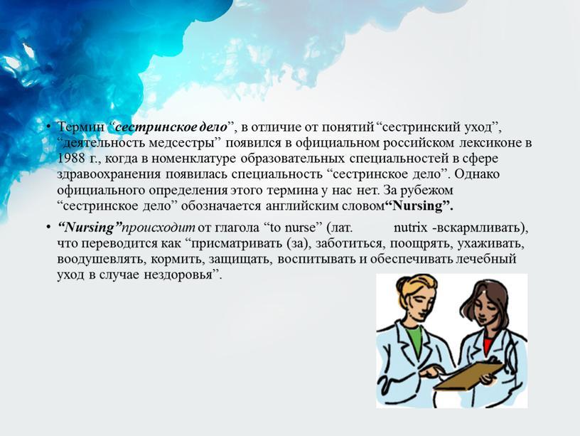 """Термин """" сестринское дело """", в отличие от понятий """"сестринский уход"""", """"деятельность медсестры"""" появился в официальном российском лексиконе в 1988 г"""