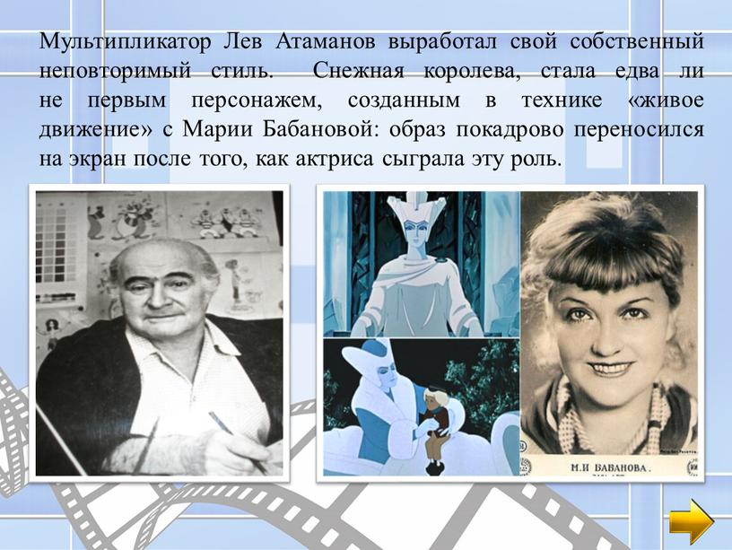Мультипликатор Лев Атаманов выработал свой собственный неповторимый стиль
