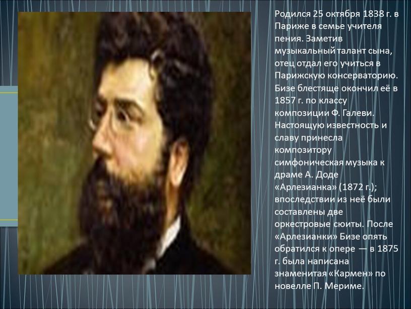 Родился 25 октября 1838 г. в Париже в семье учителя пения