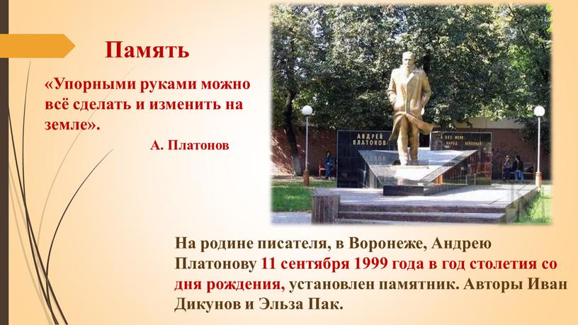 На родине писателя, в Воронеже,