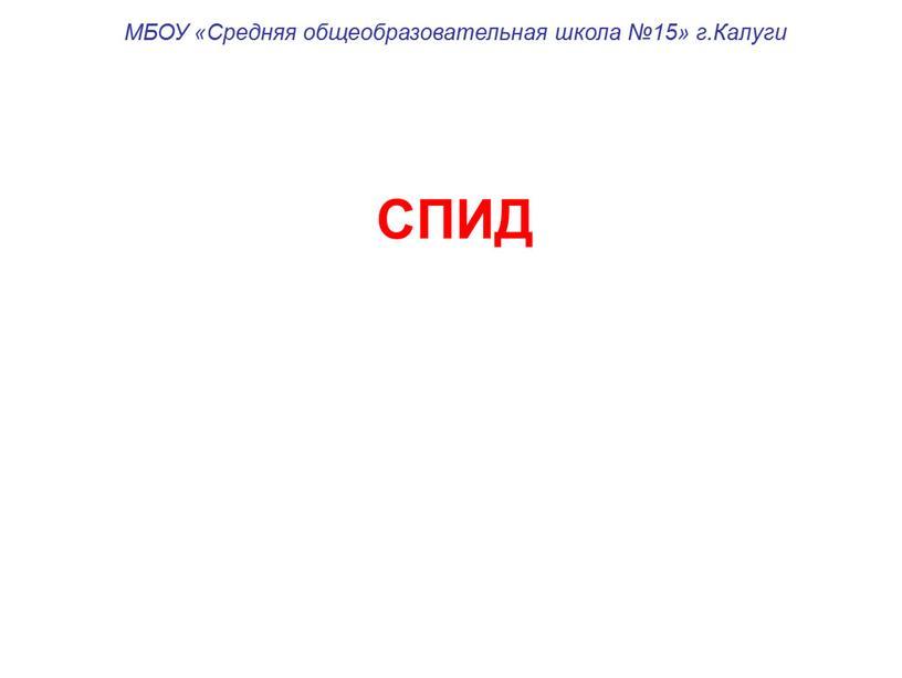 СПИД МБОУ «Средняя общеобразовательная школа №15» г